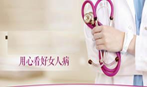 技术强院 公益兴院 专病专治 精益求精 用心看好女人病