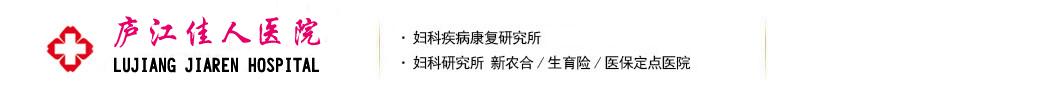 庐江妇科医院 医保定点单位  生育险 妇科研究所 妇科疾病康复中心 健康热线 041183165678