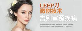 【LEEP刀微创技术】告别宫颈疾病