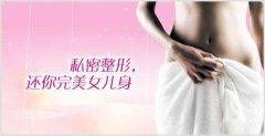 修复处女膜前的注意事项