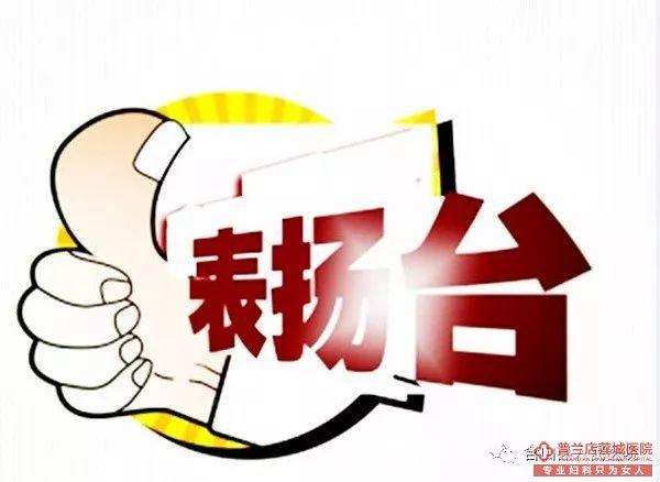 庐江妇产医院再现拾金不昧好人事迹!